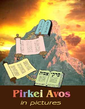 PIRKEI AVOS IN PICTURES